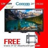 โปรโมชั่น Coocaa By Skyworth Led Tv Digital 24 นิ้ว รุ่น 24E200 12V 220V ขาแขวน Tv Led 14 32 แบบปรับมุมได้ ถูก