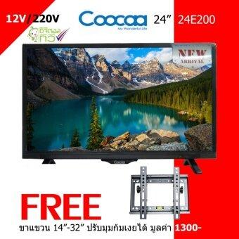 COOCAA (BY SKYWORTH ) LED TV Digital 24 นิ้ว รุ่น 24E200 (12V /220V ) ขาแขวน tv led 14\-32\ แบบปรับมุมได้