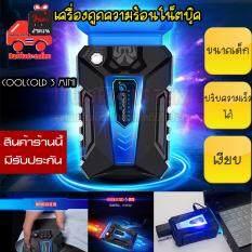 ขาย ซื้อ Coolcold 3 Mini เครื่องดูดความร้อน Notebook ขนาดเล็ก เต็มประสิทธิภาพ เงียบ สีดำ