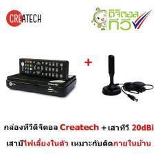 ซื้อ Createch กล่องรับสัญญาณดิจิตอลทีวี ดูทีวีกว่า 30 ช่อง มีช่อง Hd กว่า 10 ช่อง ตั้งเวลาบันทึกได้ และมีเสาอากาศ 20Dbi เสียบแล้วดูได้เลย รุ่น Ct 1 Black