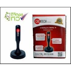 ขาย Createch At 1 เสาอากาศ Digital Tv แบบ Active Antenna Createch ออนไลน์