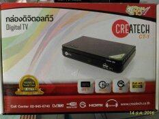 ราคา Createch กล่องรับสัญญาณทีวี ดิจิตอล Createch Ct 1 เป็นต้นฉบับ