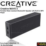 ราคา Creative Muvo 2 Portable Water Resistant Bluetooth® Speaker With Built In Mp3 Player รับประกันศูนย์ Creative 1 ปี By Melodygadget Creative เป็นต้นฉบับ