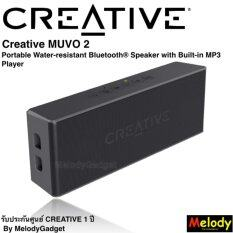Creative MUVO 2 Portable Water-resistant Bluetooth® Speaker with Built-in MP3 Player รับประกันศูนย์ CREATIVE 1 ปี By MelodyGadget