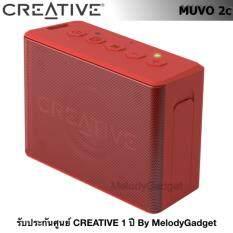 ขาย Creative Muvo 2C ลำโพงบลูทูธ รับประกันศูนย์ Creative 1 ปี By Melodygadget Creative ออนไลน์
