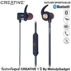 CREATIVE OUTLIER SPORTS-BLUE หูฟังบลูทูธ รับประกันศูนย์ CREATIVE 1 ปี By MelodyGadget