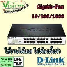 โปรโมชั่น D Link Dgs 1024D 24 Port Gigabit Unmanaged 24 Port 10 100 1000 ถูก