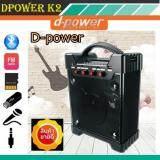 ขาย D Power Bluetooth Speakr K2 Fm Suppored 20W ลำโพงบูลทูล รุ่น K2 สีดำ Dpower ออนไลน์