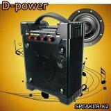 โปรโมชั่น D Power Bluetooth Speakr K2 Fm Suppored 20W ลำโพงบูลทูล รุ่น K2 สีดำ ใน กรุงเทพมหานคร