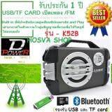 โปรโมชั่น D Power Bluetooth Speakr K52B Fm Suppored 30W ลำโพงบูลทูล รุ่น K52B สีดำ Dpower