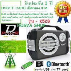 ราคา D Power Bluetooth Speakr K52B Fm Suppored 30W ลำโพงบูลทูล รุ่น K52B สีดำ Dpower ใหม่