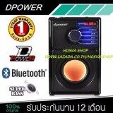 ทบทวน D Power ลำโพง Bluetooth Subwoofer D Power 2 1 รุ่น Dp A11 มีช่องเสียบไมค์ สีดำ