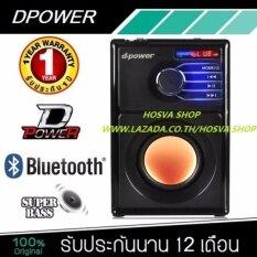 ขาย D Power ลำโพง Bluetooth Subwoofer D Power 2 1 รุ่น Dp A11 มีช่องเสียบไมค์ สีดำ ถูก
