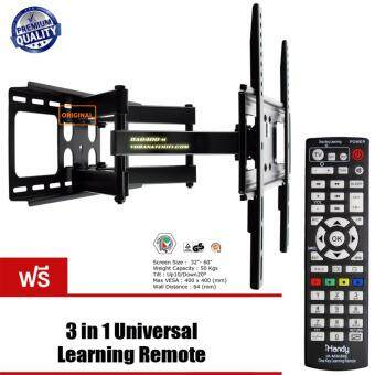 DA6400-M ขาแขวนทีวี 32 - 60 inch LEDLCD TVFull Motion Multi-Arm (ฟรี 3 in1 Universal Learning Remote IH-Mini86E)