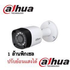 DAHUA กล้องวงจรปิด Dahua HD-CVI รุ่น HFW1000RM-S3 1ล้านพิกเซล