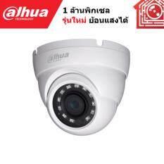 Dahua กล้องวงจรปิด HD-CVI รุ่น HDW1000M-S3 1ล้านพิกเซล 2.8mm