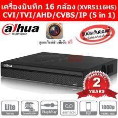 ซื้อ Dahua Xvr5116Hs Dvr Hd Cvi เครื่องบันทึกภาพ 16 กล้อง ออนไลน์ กรุงเทพมหานคร