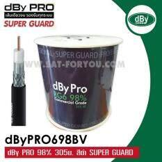 โปรโมชั่น Dby Pro สายRg6 ชิลด์ 98 305ม สีดำ Super Guard รุ่น Dbypro698Bv Dby ใหม่ล่าสุด