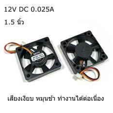 พัดลมระบายความร้อน DC 12V 1.5 นิ้ว
