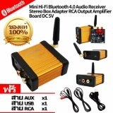ขาย ซื้อ Dc5V Hifi Mini Bluetooth Csr8635 V4 Audio Receiver Car Audio Amplifier Bluetooth Modified