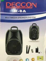 DECCON H8A  Bluetooth /MP3 /USB /SD CARD/FM ตู้ลำโพงขยายเสียงพร้อมไมค์ลอย ขนาดลำโพง 8 นิ้ว มีบลูทูธ มีแบตในตัว รับประกันศูนย์ ฟรี ไมค์4 ตัว (มือถือ2ตัว / หนีบ 1 ตัว/คาดศรีษะ 1ตัว) มูลค่า 1590 บาท