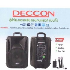 DECCON H8B Bluetooth /MP3 /USB /SD CARD/FM ตู้ลำโพงขยายเสียงพร้อมไมค์ลอย ขนาดดอกลำโพง 8 นิ้ว มีบลูทูธ มีแบตในตัว รับประกันศูนย์ แถมฟรี ไมค์ 4 ตัว (มือถือ2ตัว / หนีบ 1 ตัว/ คาดศรีษะ 1ตัว) มูลค่า 1590 บาท