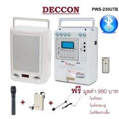 "DECCON PWS-230UTB ลำโพงบลูทูธ/เครื่องขยายเสียง/ตู้ช่วยสอนชนิดกระเป๋าหิ้ว ขนาดลำโพง 6.5"" มีช่อง USB, MP3,SD CARD,Mic,FM,Bluetooth,Remote รับประกันศูนย์ 6 เดือน แถมฟรี ไมค์ลอย/ไมค์ครอบหู/ไมค์ติดปกเสื้อ มูลค่ารวม 990 บาท"