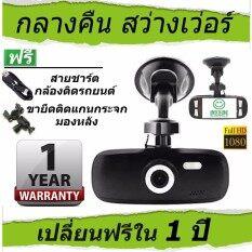DEEDI HCM-1450  กล้องติดรถยนต์ คุณภาพสูง FULL HD 1080p, เมนูไทย จอ LCD ขนาด 2.7 นิ้ว