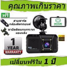 DEEDI กล้องติดรถยนต์ NCM-200 คุณภาพสูงระดับ FULL HD 1080p, เมนูไทย จอขนาด 3 นิ้ว ตัวเครื่องโลหะ