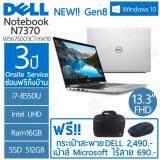 ขาย Dell 7370 Notebook W5675003Cthw10 13 3 Fhd I7 8550U Ram 16Gb Ssd 512 Gb Win10 3Y Onsite Service เป็นต้นฉบับ