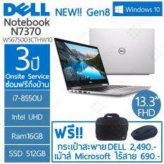 ส่วนลด Dell 7370 Notebook W5675003Cthw10 13 3 Fhd I7 8550U Ram 16Gb Ssd 512 Gb Win10 3Y Onsite Service Dell
