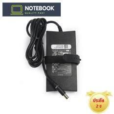 Dell adapter อะแดปเตอร์แท้ 19.5V/6.7A (7.4*5.0mm)- Original