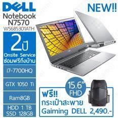 """Dell Gaming Notebook Vostro 7570 W5685301ATH 15.6""""FHD i7-7700HQ / GTX1050Ti (4GB) / 8GB / 1TB+SSD 128GB  / 2Y onsite"""