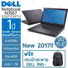 "Dell Inspiron 3567-W5651106PTH 15.6""HD / i3-6006U / HD Graphic / 4GB / 1 TB (Black)"
