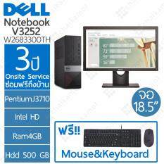Dell Mini PC Vostro V3252 - W2683300TH / PentiumJ3710 / 4GB / 500GB / 3Y onsite + Monitor18.5