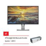 Dell Monitor Ultrasharp 27 รุ่น U2715H ฟรี ลำโพงบลูทูธ Dell Bluetooth Portable Speaker Ad211 เป็นต้นฉบับ