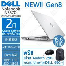 """Dell Notebook 5570 W566852418BRTH 15.6"""" FHD / i7-8550U / AMD Radeon R5 M430 / 8GB / SSD 128GB + 1TB / 2Y Onsite"""