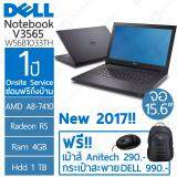 ซื้อ Dell Vostro V3565 W5681033Th 15 6 A8 7410 Radeon R5 1Tb 4Gb 1Y Onsite Black Dell ออนไลน์