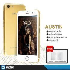DENGO Austin สมาร์ทโฟนดีไซน์หรู พร้อมแฟลชกล้องหน้า ในราคาคุ้มสุดๆ รับประกันสินค้า 1 ปีเต็ม (Gold) แถมฟรี Soft Case + ฟิล์มกระจกและฟิล์มกันรอย รวมมูลค่า 900 บาท