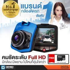 Dengo Digital Camcorder กล้องวงจรปิดติดรถยนต์  Full HD (สีน้ำเงิน) เเถมฟรี Memory Card 8 GB มูลค่า 299 บาท