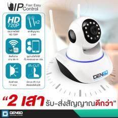 ซื้อ Dengo Ip Fast Easy Control กล้องวงจรปิดดูออนไลน์ผ่านมือถือ 2 เสา อินฟาเรด 11 ดวง คมชัดระดับ Hd ให้ทุกความห่วงใยอยู่ในสายตาคุณ White ใหม่ล่าสุด