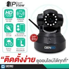 ราคา Dengo Ip Smart View Hd กล้องวงจรปิดดูออนไลน์ผ่านมือถือ อินฟาเรด 10 ดวง คมชัดระดับ Hd Black ใหม่