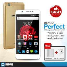 DENGO Perfect จอใหญ่ 5.5 นิ้ว (Gold) แถมฟรี Soft Case + ฟิล์มกระจกและฟิล์มกันรอย รวมมูลค่า 999 บาท