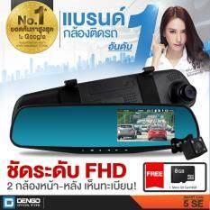 Dengo Smart Cam 5SE ทรงกระจกมองหลัง 2 (Black) กล้องหน้า-หลัง คมชัดระดับ Full HD จอแสดงผลกว้างที่สุดในท้องตลาด แถมฟรี Micro SD card 8 GB + ชุดอุปกรณ์ติดตั้ง มูลค่ากว่า 600 บาท