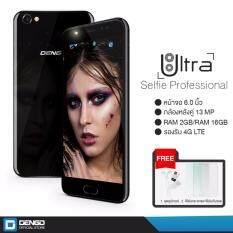 DENGO Ultra (Black) Selfie Professional | Dual selfie camera สมาร์ทโฟนกล้องหน้าคู่ พร้อมฟังก์ชั่นหน้าชัดหลังเบลอ เซลฟี่กี่ครั้งก็สวยเป๊ะด้วยกล้องหน้าคู่ 8MP +5MP แถมฟรี! Soft case + ฟิล์มกระจกและฟิล์มกันรอย รวมมูลค่ากว่า 299 บาท