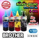 โปรโมชั่น Desktop Refill Ink น้ำหมึกเติม เครื่อง Brother ทุกรุ่น ขนาด 500 Ml สีฟ้า สีแดง สีเหลือง สีดำ Best 4 U ใหม่ล่าสุด
