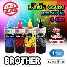 ขาย Desktop Refill Ink น้ำหมึกเติม เครื่อง Brother ทุกรุ่น ขนาด 500 Ml สีฟ้า สีแดง สีเหลือง สีดำ กรุงเทพมหานคร ถูก