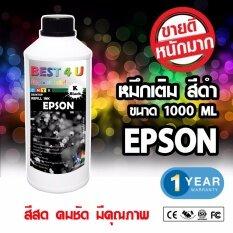 DESKTOP REFILL INK น้ำหมึกเติม เครื่อง EPSON ทุกรุ่น ขนาด 1000 ml (สีดำ/Black)