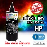 ส่วนลด สินค้า Desktop Refill Ink น้ำหมึกเติม เครื่อง Hp ทุกรุ่น ขนาด 500 Ml สีดำ Black