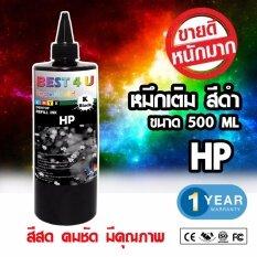 ขาย Desktop Refill Ink น้ำหมึกเติม เครื่อง Hp ทุกรุ่น ขนาด 500 Ml สีดำ Black ออนไลน์